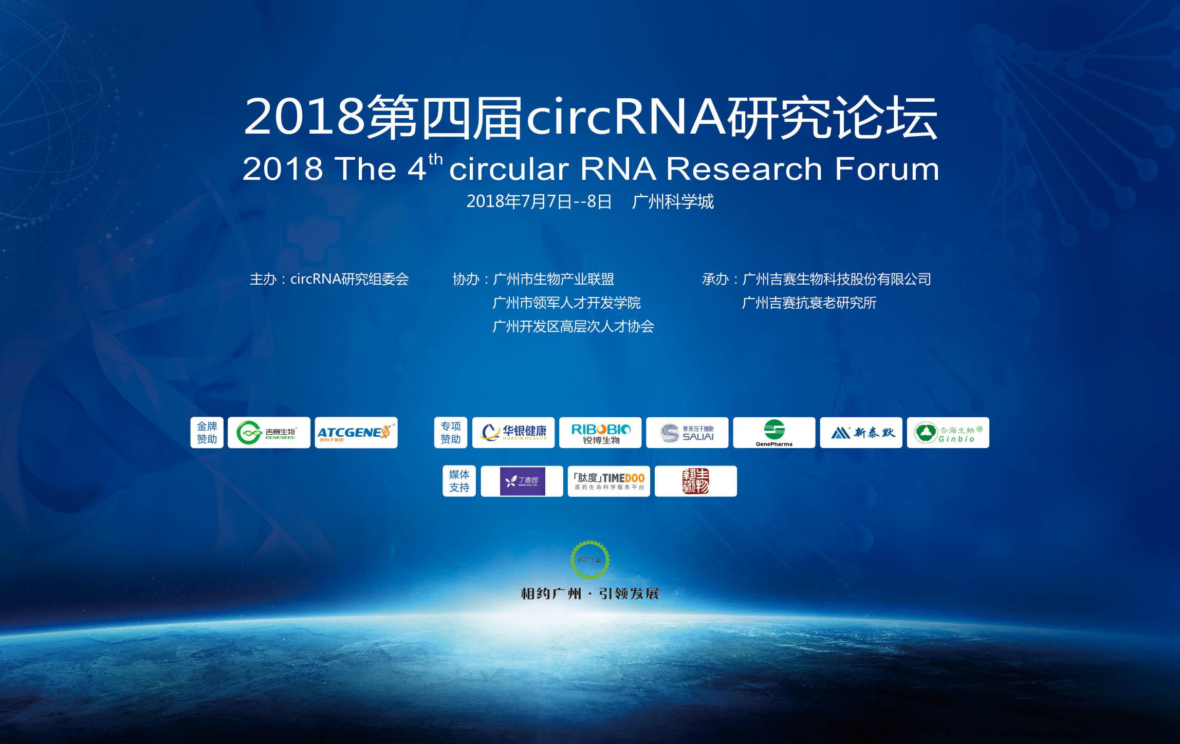 圓滿落幕 | 第四屆circRNA研究論