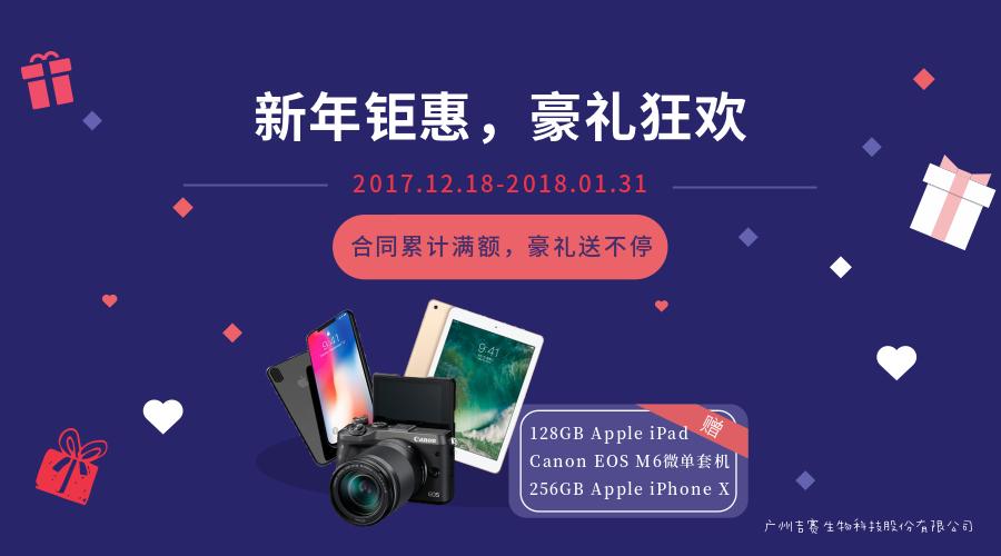 2018-新年钜惠、豪礼狂欢
