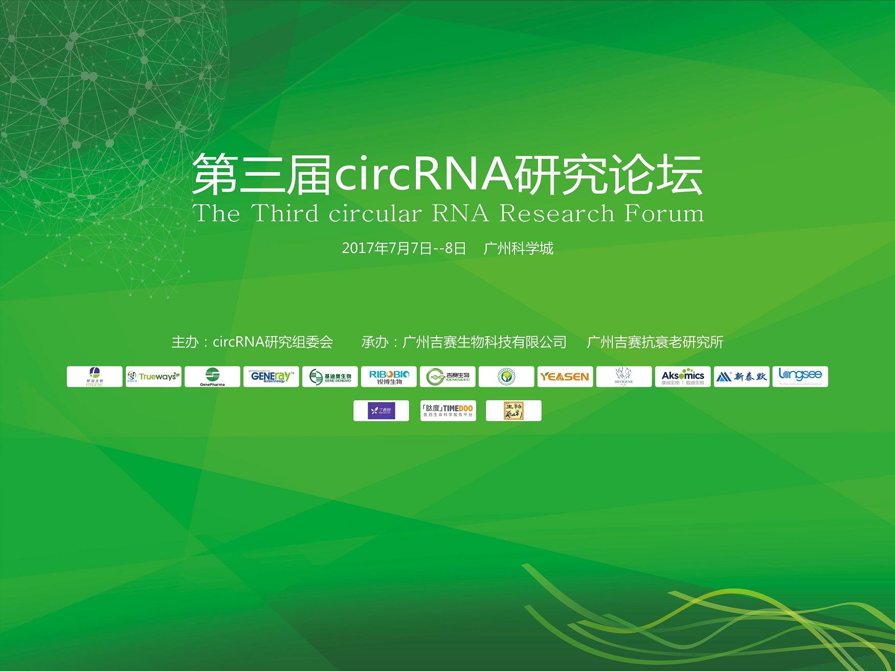 第三届circRNA研究论坛圆满闭幕