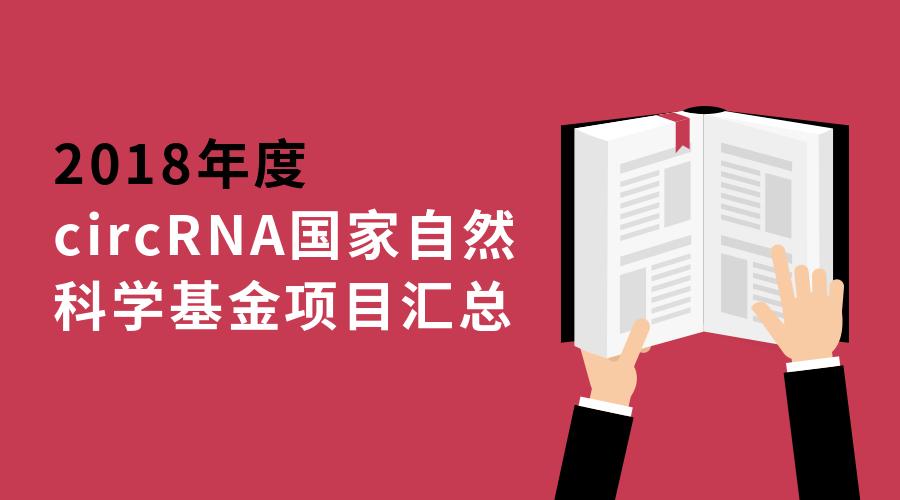 2018年度circRNA国家自然科学基