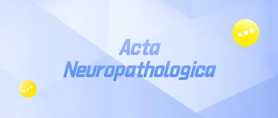 Acta Neuropathologica:circRNA作为髓母细胞瘤标志物