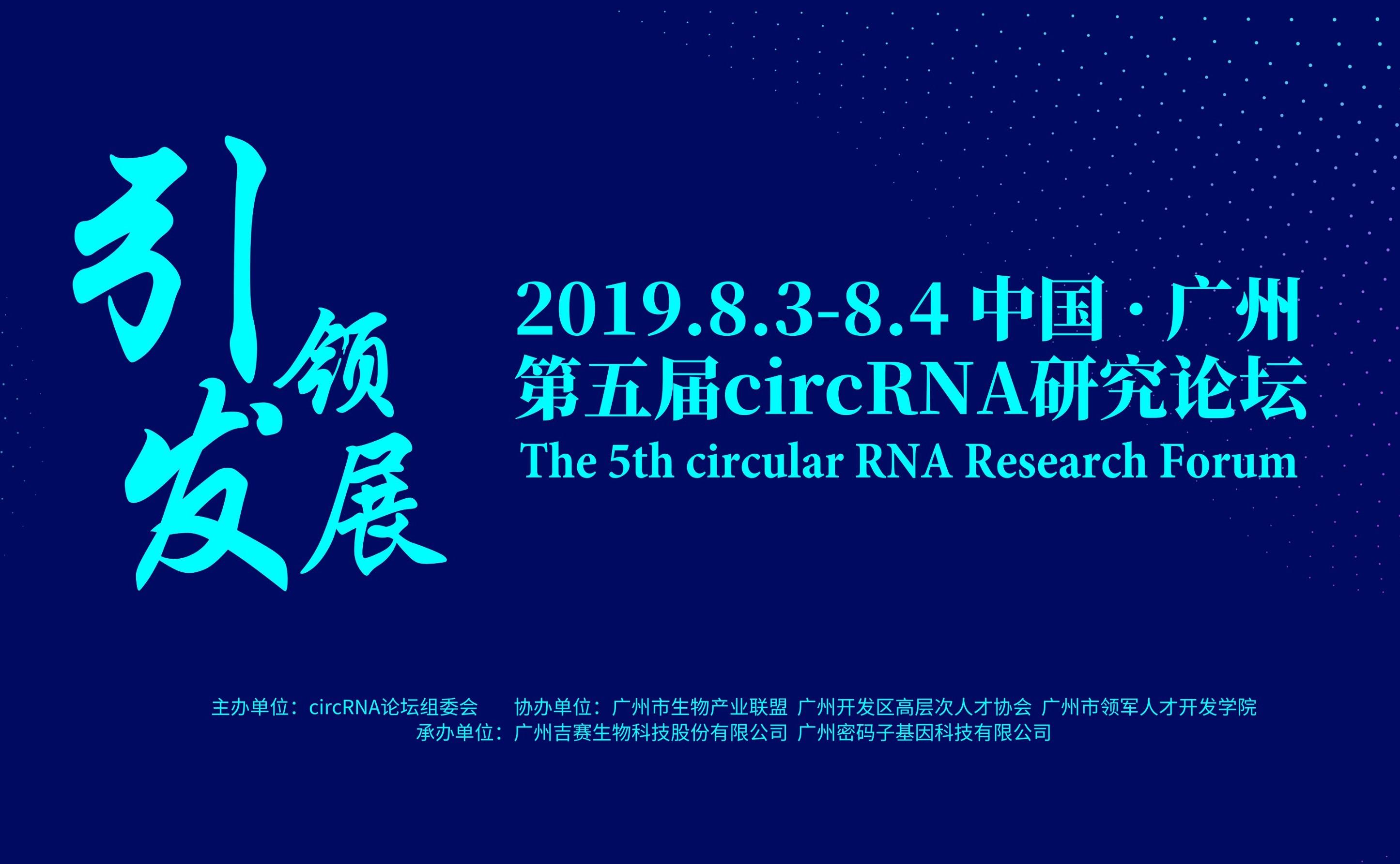 第五屆circRNA研究論壇