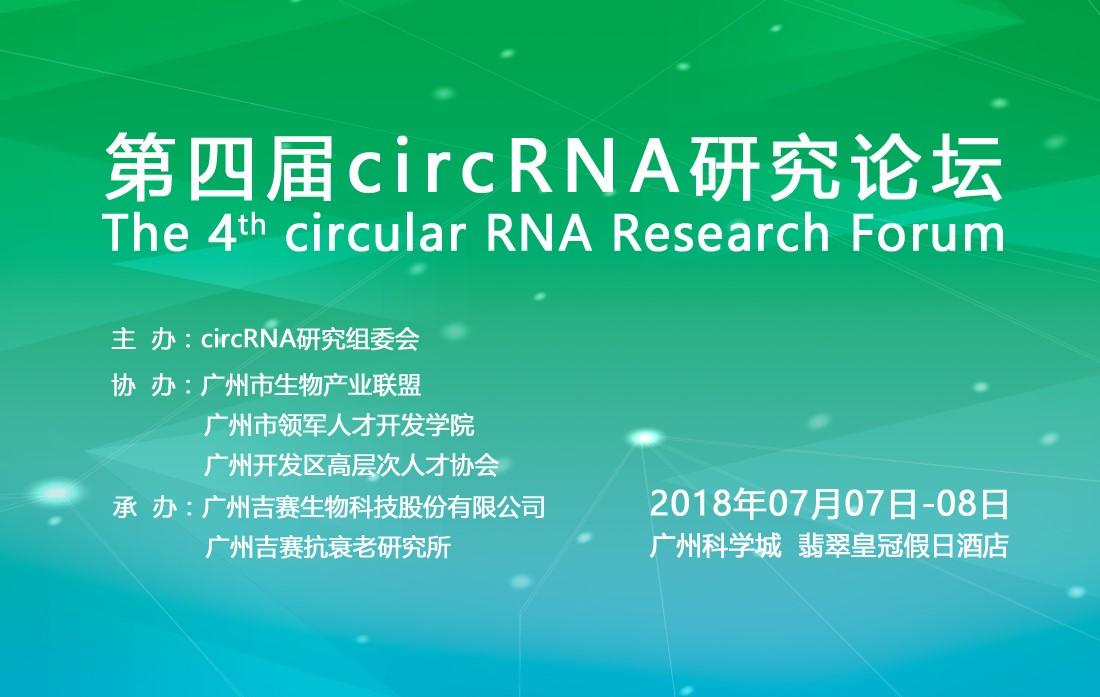 第四届circRNA研究论坛