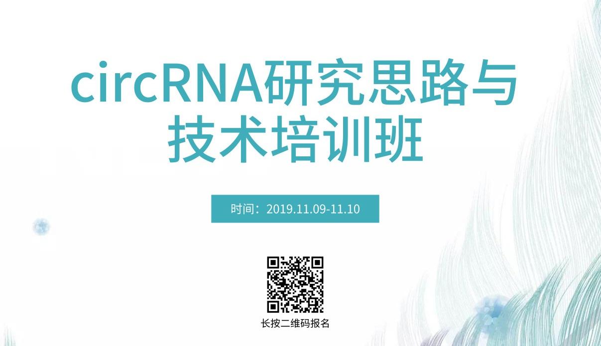 circRNA研究思路與技術培訓班