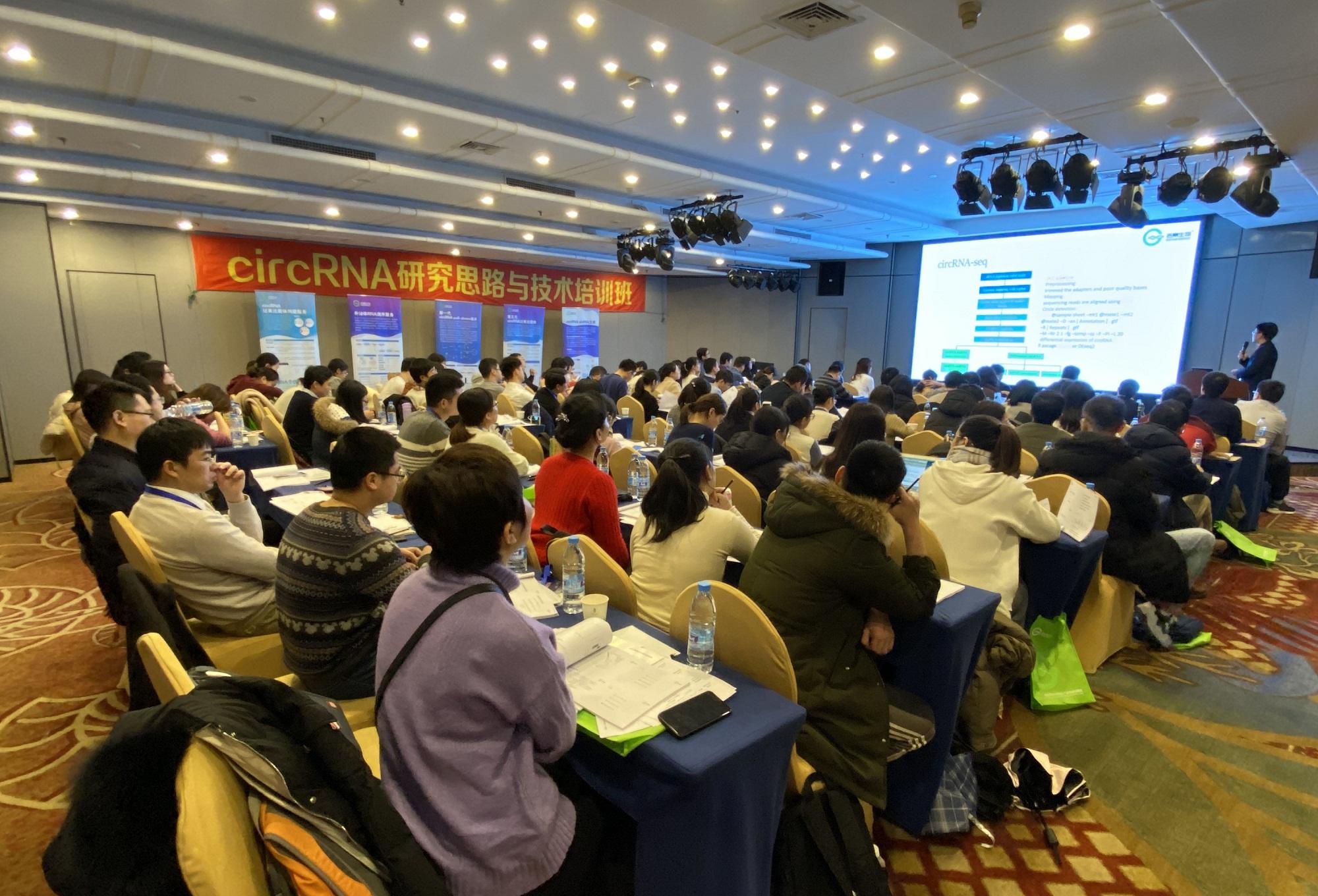 【上海站】圆满结束 | circRNA研究思路与技术培训班