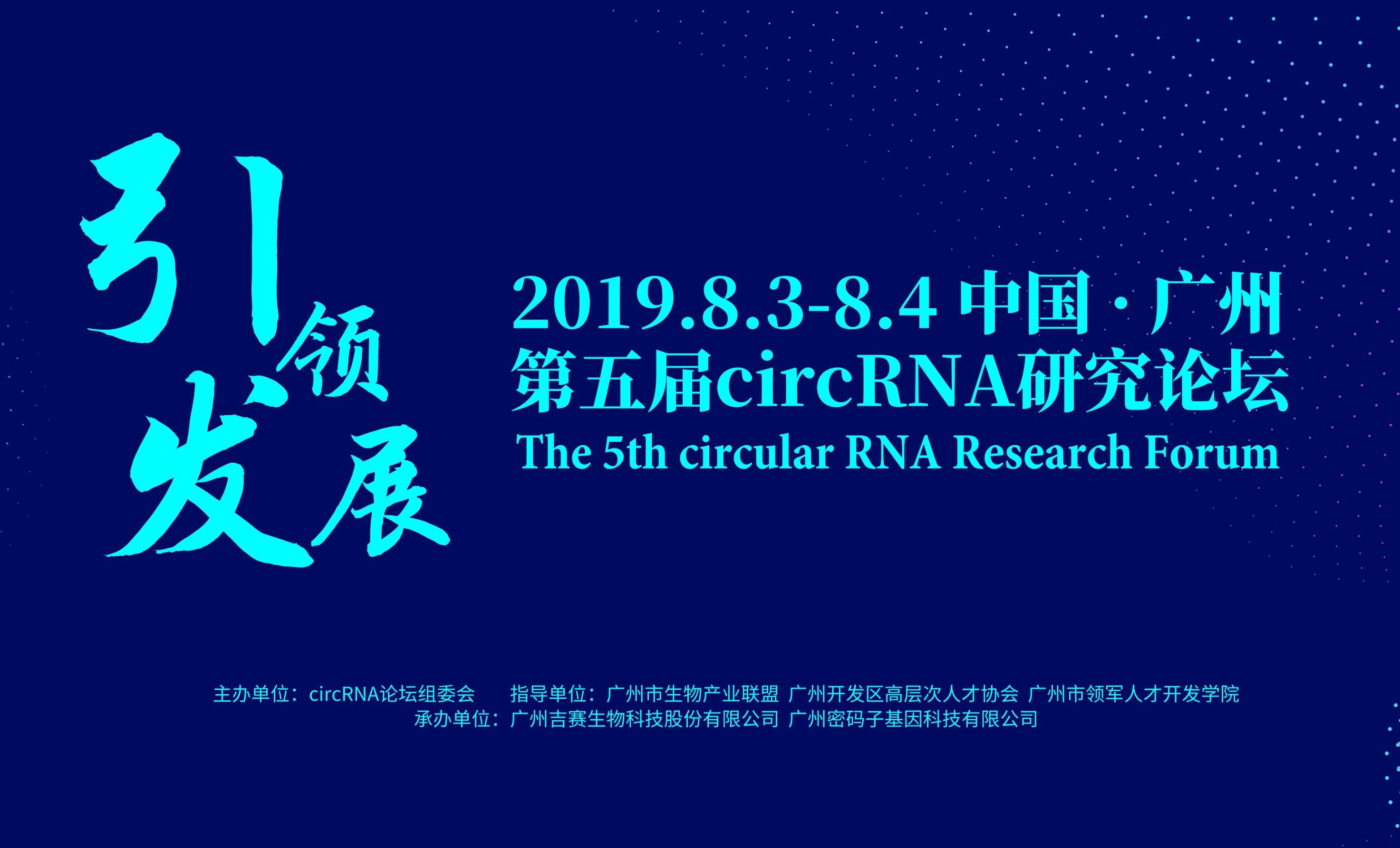 第五届circRNA研究论坛