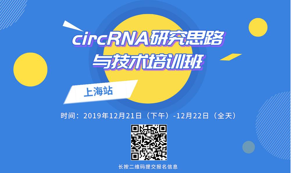 上海站 | circRNA研究思路與技術培訓班