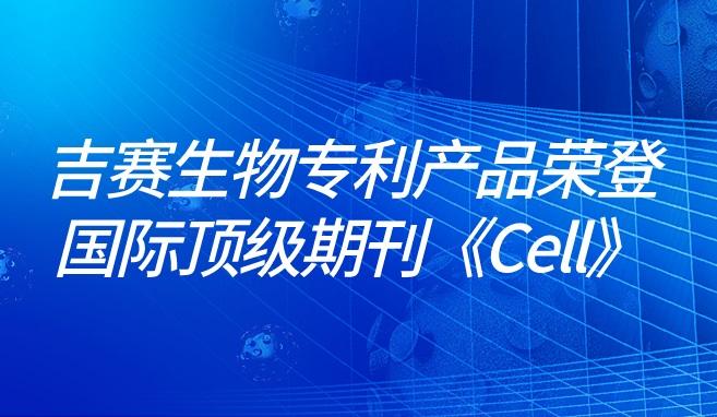 吉賽生物專利產品榮登國際頂級期刊《Cell》
