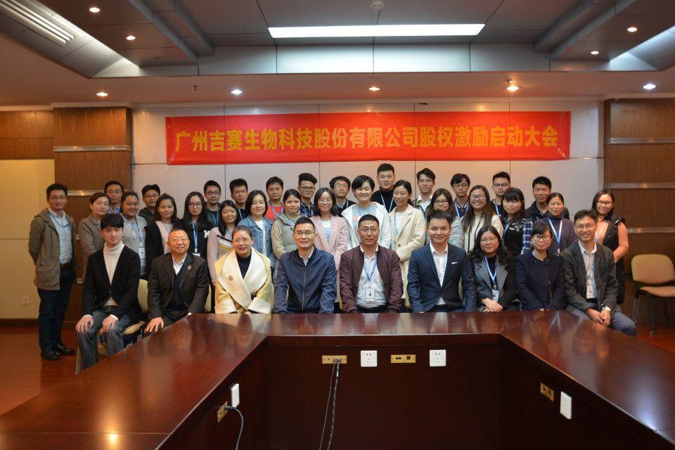 吉賽生物股權激勵啟動大會在廣州隆重召開