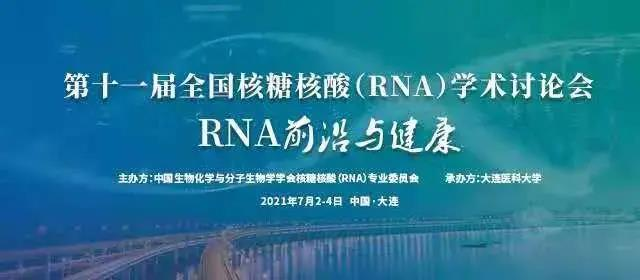 圆满结束 | 第十一届全国核糖核酸(RNA)学术讨论会